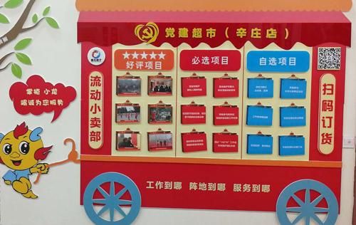 赵辛店社区地图