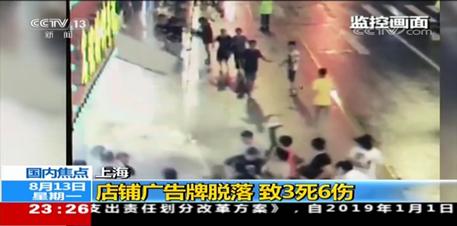 上海:店铺牌脱落致3死6伤        12日晚,黄浦区南京东路132号一商店店招脱落,砸伤9名过路群众…