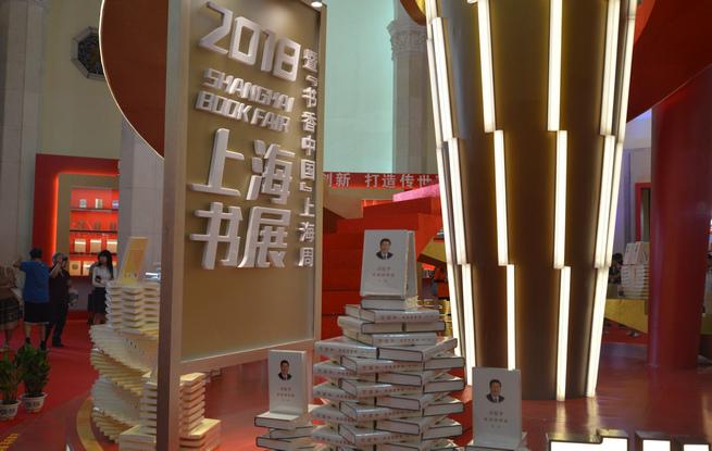 2018上海书展开幕 100个分会场让书香溢满全城
