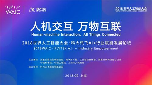 百胜中国张雷:人工智能助力餐饮零售行业智慧化发展