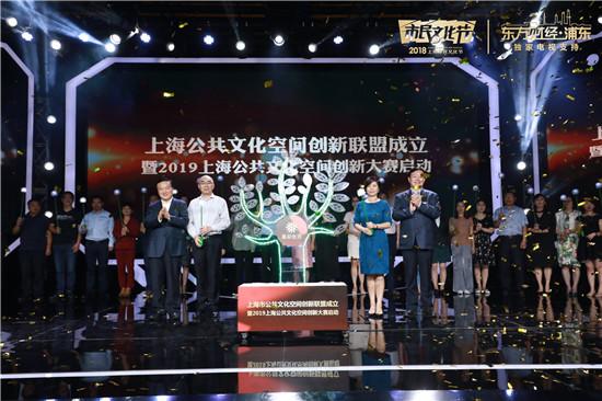 """首届""""美好生活""""上海公共文化空间创新大赛圆满收官"""