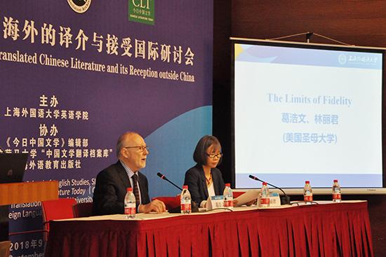 """""""中国现当代文学在海外的译介与接受国际研讨会""""在上外召开"""