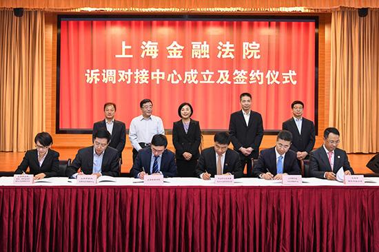 上海金融法院诉调对接中心成立