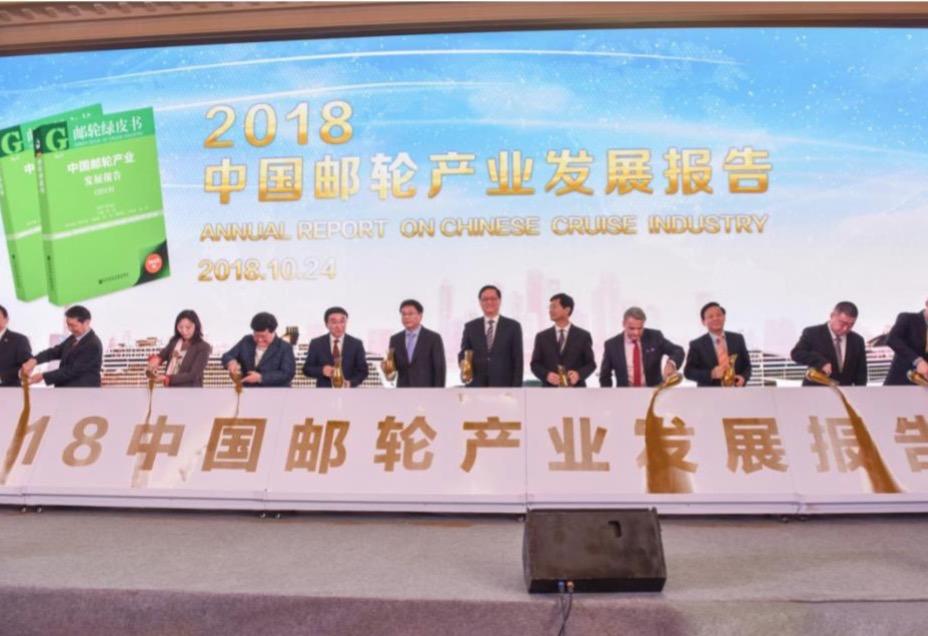2018亚太邮轮大会开幕 聚焦品质品味品牌提升