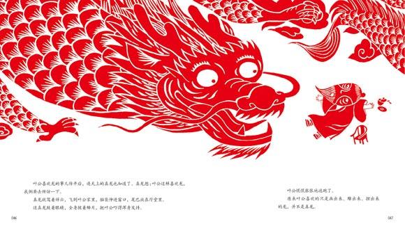 上海频道    整套书透著浓浓的中国风,主要以国画等形式来展现,辅以现