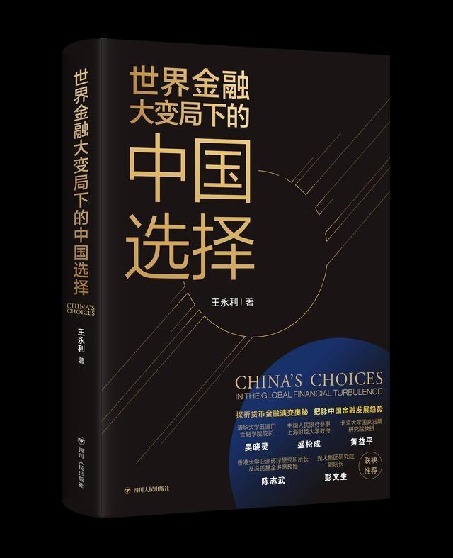《世界金融大變局下的中國選擇》在滬首發