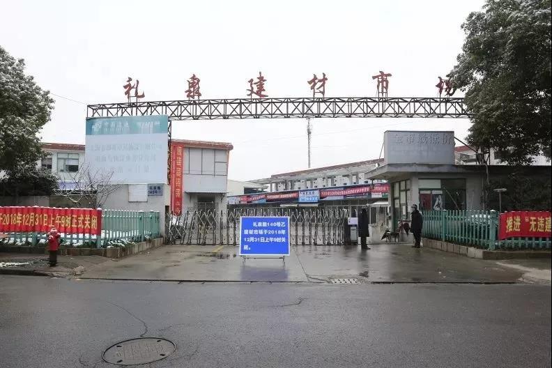 消防安全隐患大上海礼泉建材市场正式关停