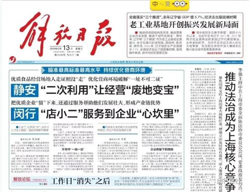 <strong>《解放日报》头版头条给了闵行</strong>