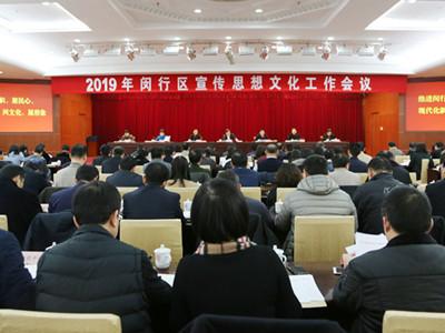 闵行召开2019年宣传思想文化工作会议部署相关工作要求