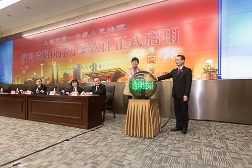 上海法院首个规范透明执行办案软件启用