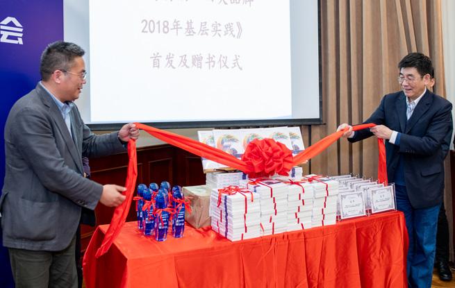 """《上海打响""""四大品牌""""2018年基层实践》首发"""