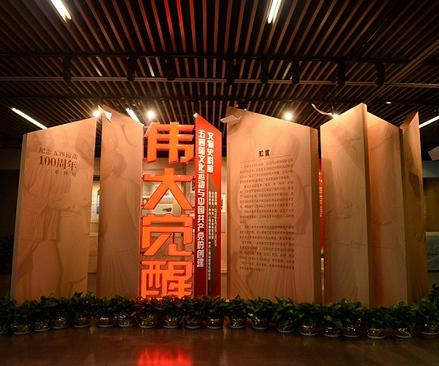 中共一大会址纪念馆举办纪念五四运动百年专题展
