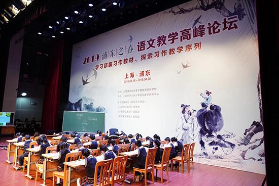 600余位语文老师在沪研?#20013;?#23398;习作教学