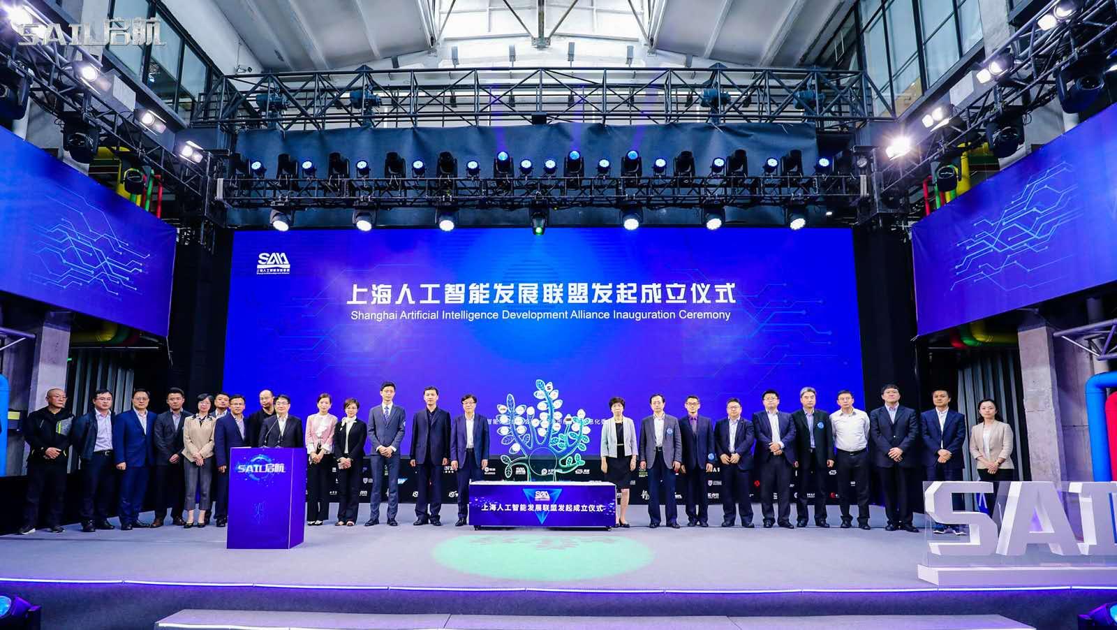 发起成立上海人工智能发展联盟,