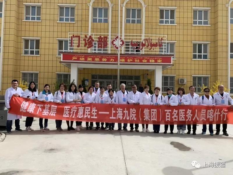 健康惠民下基层上海九院(集团)百名医务人员深入泽普开展大型义诊系列活动