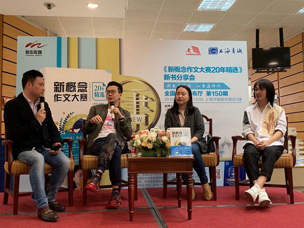《新概念作文大赛20年精选》新书分享会在沪举行