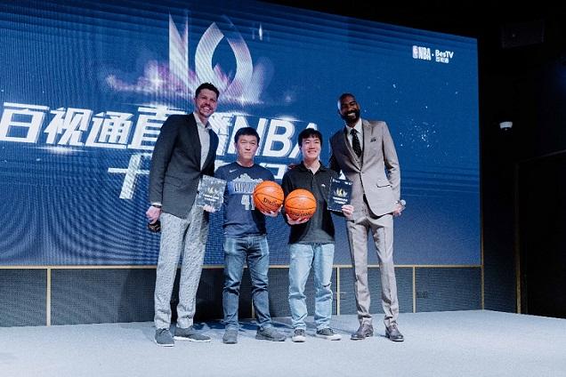 直播十赛季百视通与NBA在沪共同庆祝合作十周年