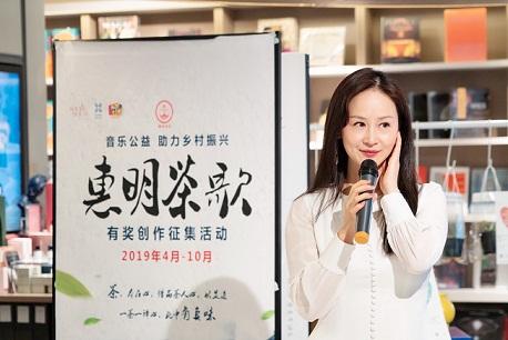 音乐公益助力乡村振兴 2019惠明茶歌征集活动在沪启动