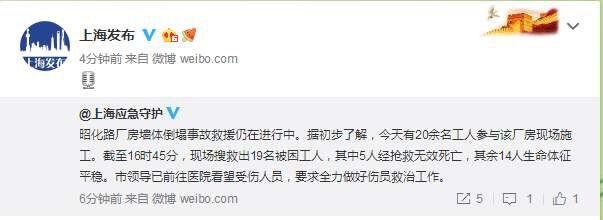 上海一厂房墙体倒塌 已致5人死亡