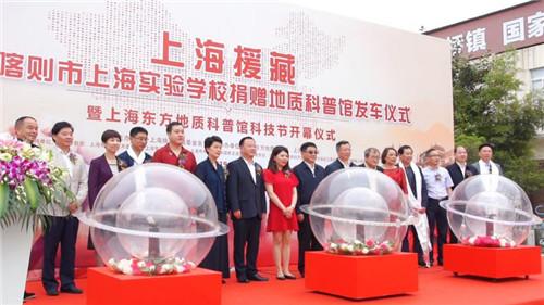 上海向日喀则上海实验学校捐赠地质科普馆