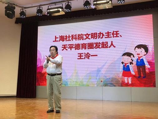 上海天平德育圈庆祝成立五周年