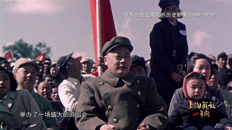 纪录片《上海解放一年间》即将播