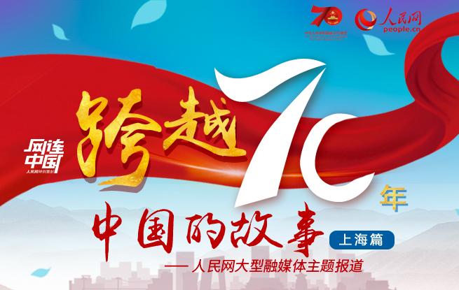 专题:跨越70年.中国的故事(上海篇)