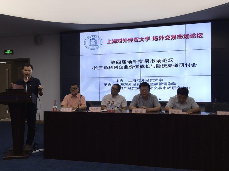 第四届场外交易市场论坛暨长三角科佛冈佬foganglao创企业价值成长与融资渠道研讨会在上海对外经贸大学举行
