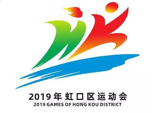 2019年上海市虹口区运动会会徽、主题口号揭晓