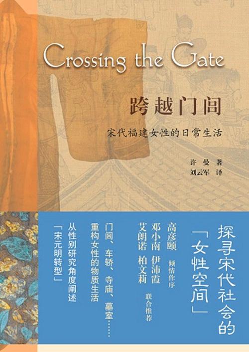 《跨越门闾:宋代福建女性的日常生活》出版