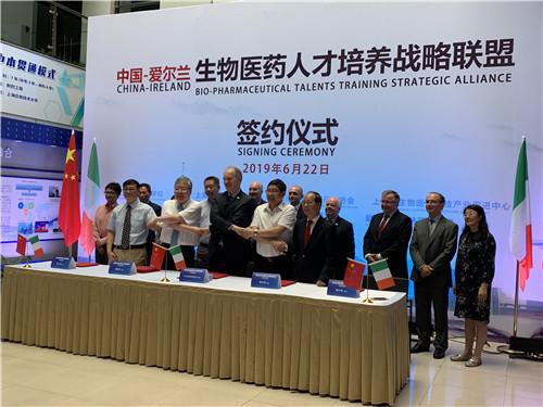 中爱生物医药人才培养战略联盟在上海成立