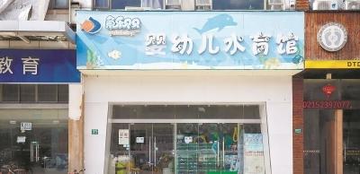 沪一婴儿水育馆突然关门 有家长刚交了钱