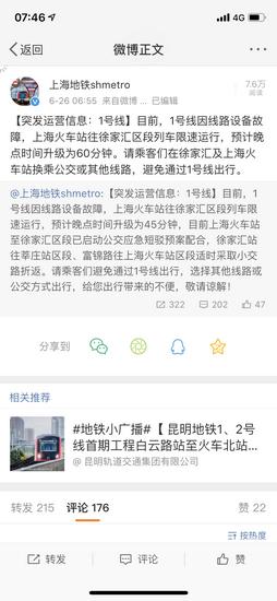 上海地铁1号线部分区段设备故障、预计晚点60分钟!建议改乘其他交通工具