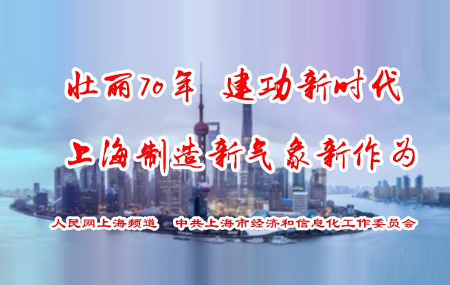 壮丽70年·建功新时代——上海制造新气象新作为