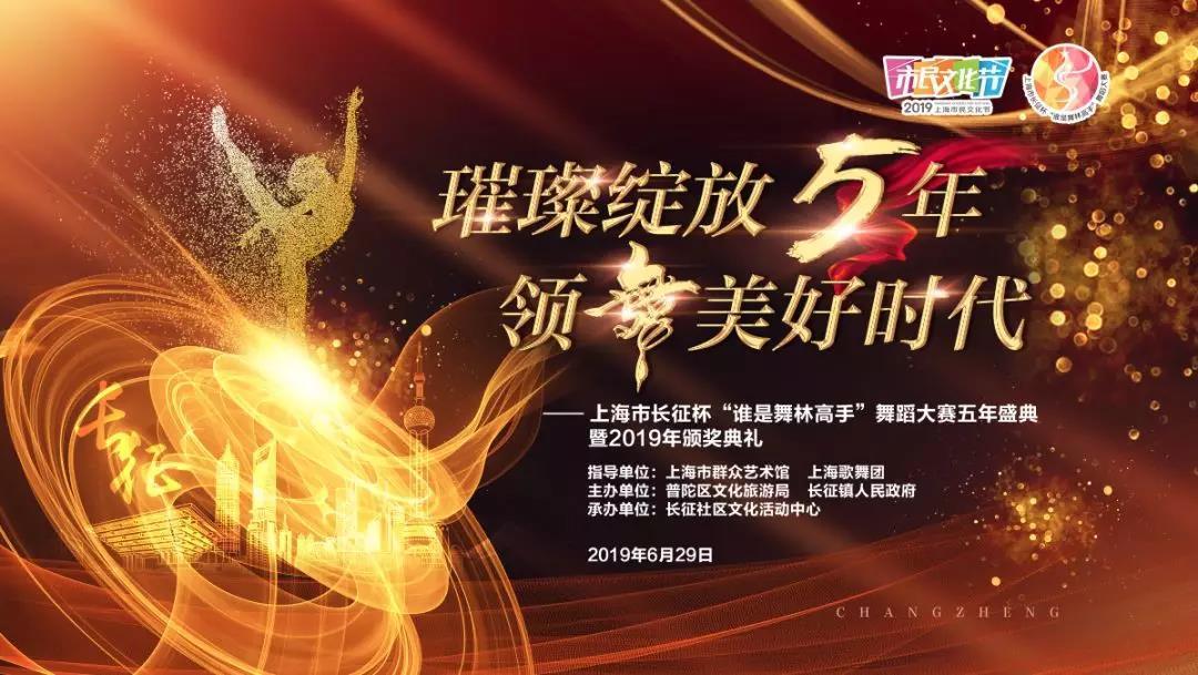 """上海市长征杯""""谁是舞?#25351;?#25163;""""舞"""