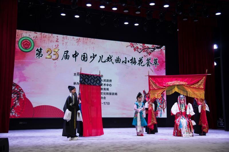 第23届中国少儿戏曲小梅花荟萃活动在沪举行