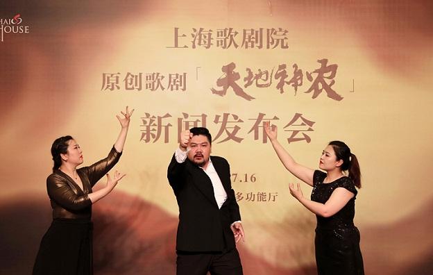上海歌剧院原创歌剧《天地神农》8月首秀