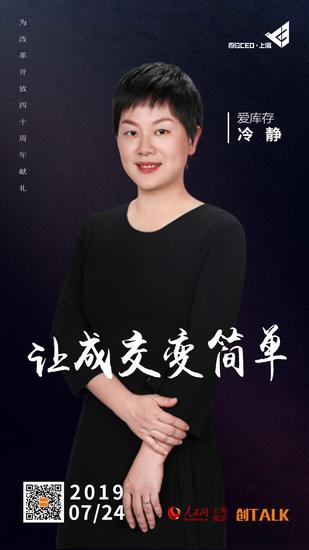 亚洲书画网_爱库存创始人冷静:助力分销商 满足供应商--上海频道--人民网