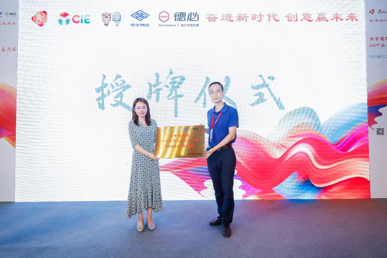 2019北京文化创意大赛上海市分赛圆满落幕