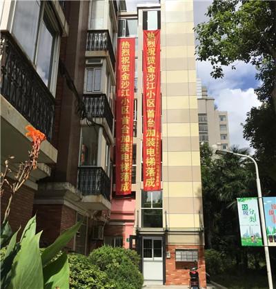 """金沙江小区53号楼装电梯啦多年""""爬楼""""成历史"""