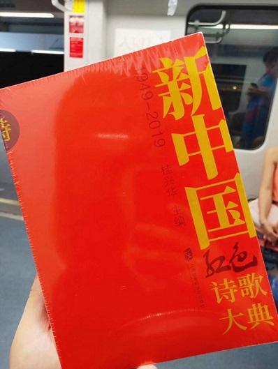 《新中国红色诗歌大典》亮相2019上海书展
