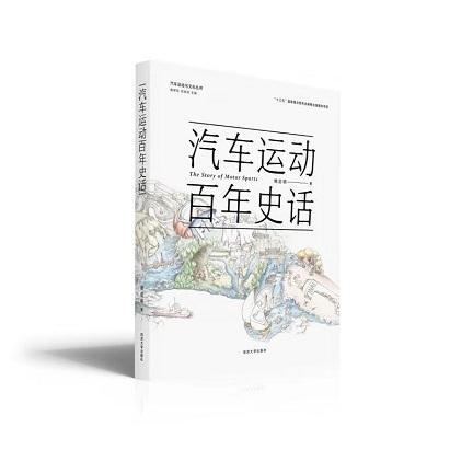 《汽车运动百年史话》2019上海书展首发