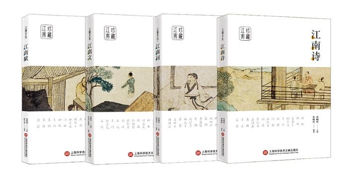 """""""江南文化""""丛书2019上海书展现场首发"""