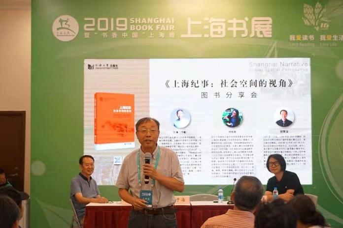 2019上海书展:《上海纪事:社会空间的视角》新书分享会举行