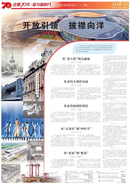 九價疫苗沒有用,大江東 開放引領披襟向洋人民日報聚焦上海品格
