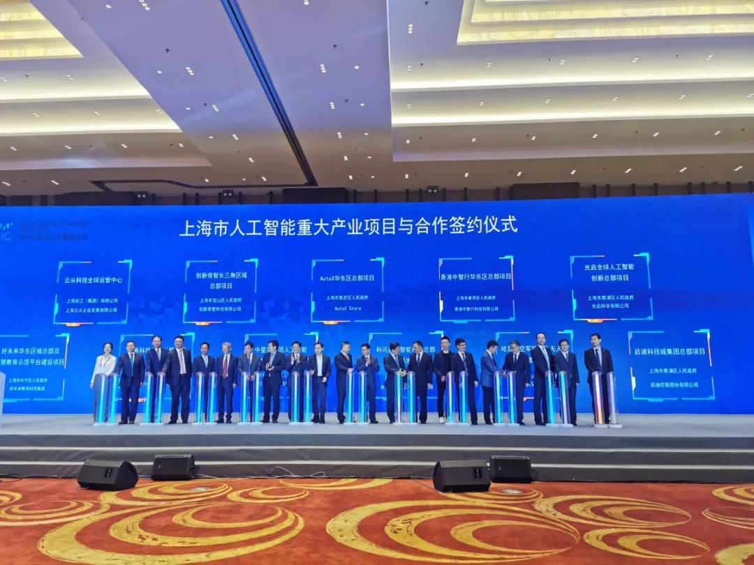 2019世界人工智能大會閉幕青浦區與啟迪控股進行簽約