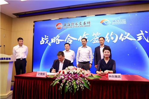 加快科创板建设 上海证券交易所上市服务浦东科创工作站揭牌