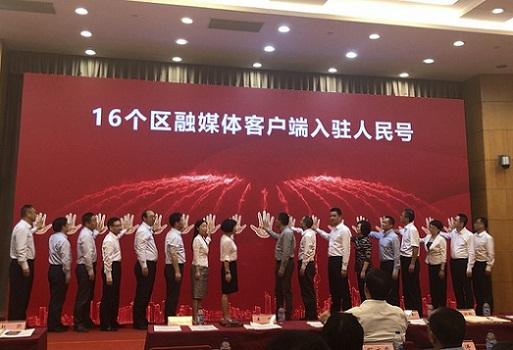 壮大主流舆论声音 上海16区融媒体中心全部建成
