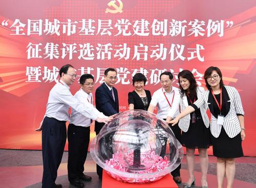 全京都市基层党建创新案例评选功能出炉上海13个案例上榜