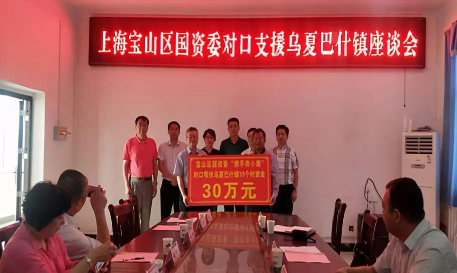 宝山区国资委赴叶城乌夏巴什镇开展村企结对帮扶工作